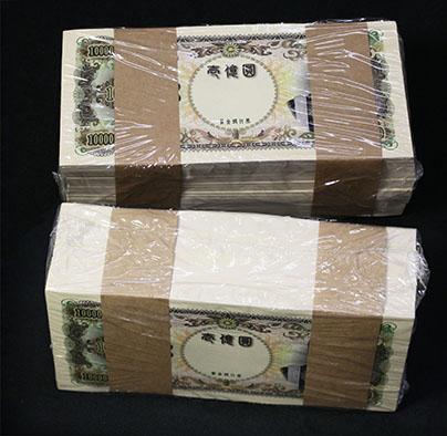 お財布を育てる、お札 一億円札...